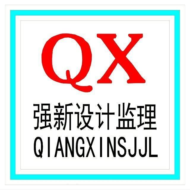 河南强新工程设计监理有限公司