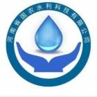 河南省国农水利