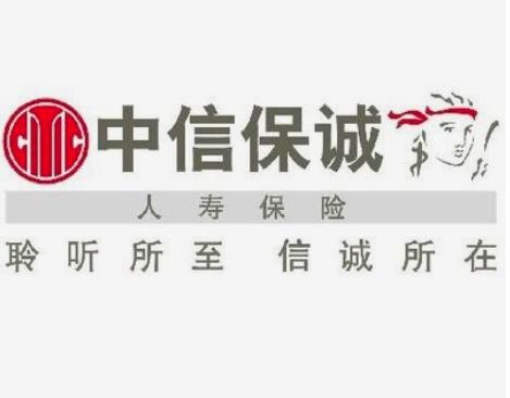 中信保诚人寿保险有限公司河南省分公司
